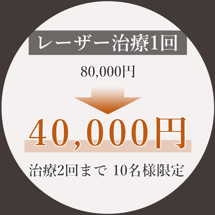 レーザー治療1回 80,000円 → 40,000円 治療2回まで 10名様限定