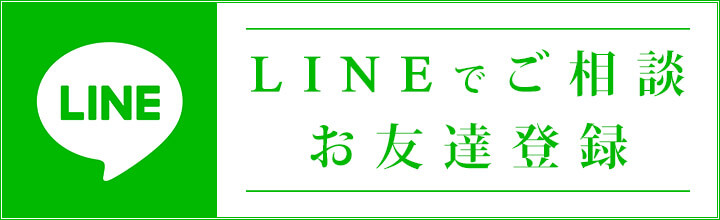 LINE相談/お友達登録